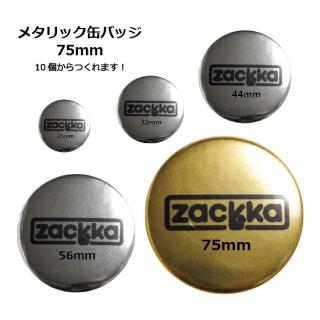 メタリック缶バッジ(75mm)