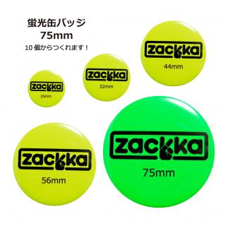 蛍光缶バッジ(75mm)