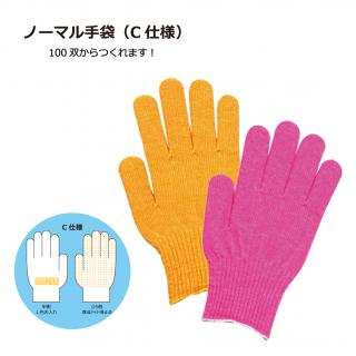 ノーマル手袋(C仕様)