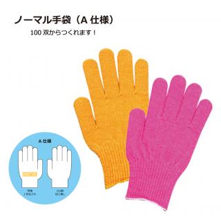ノーマル手袋(A仕様)