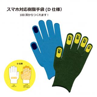 スマホ対応樹脂手袋(D仕様)