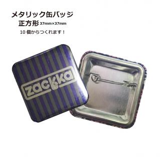 メタリック缶バッジ(正方形)