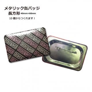 メタリック缶バッジ(長方形)