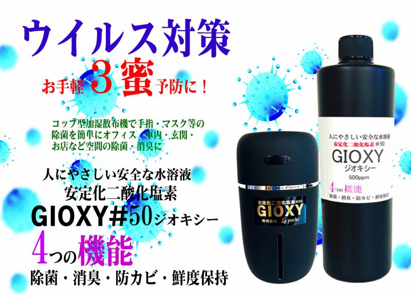 ウイルス対策セット GIOXY#50(500ml)+コップ型加湿散布機