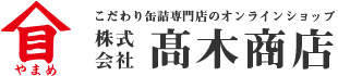 株式会社高木商店 缶詰通販|缶詰工場から旬の美味しさをお届け!銚子・波崎