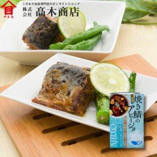 焼き鯖のアヒージョ【単品】