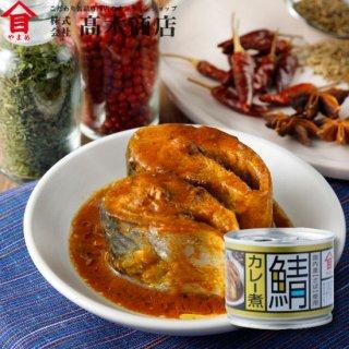 さばカレー煮【単品】