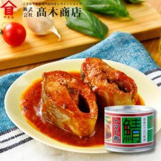 さばトマト煮【単品】