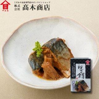 ねぎ鯖 醤油だれ【単品】