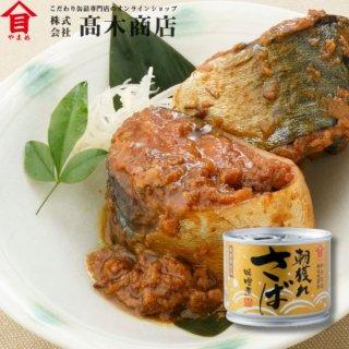 朝獲れさば味噌煮【単品】