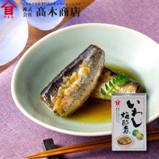 いわし梅酢煮【単品】
