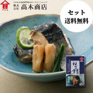 ねぎ鯖 塩だれ【セット・送料無料】