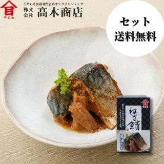ねぎ鯖 醤油だれ【セット・送料無料】