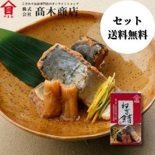 ねぎ鯖 味噌だれ【セット・送料無料】