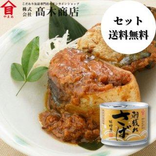 朝獲れさば味噌煮【セット・送料無料】