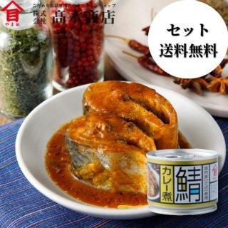さばカレー煮【セット・送料無料】
