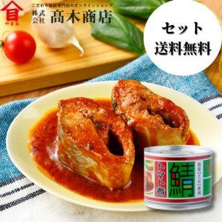 さばトマト煮【セット・送料無料】