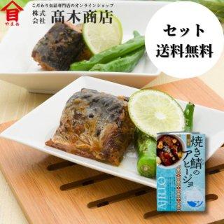 焼き鯖のアヒージョ【セット・送料無料】