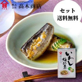 いわし梅酢煮【セット・送料無料】