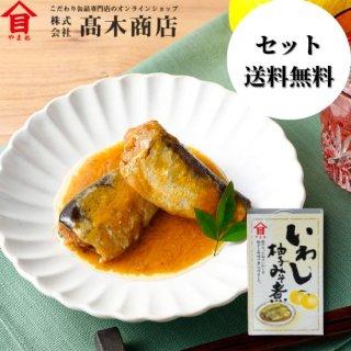 いわし柚子みそ煮【セット・送料無料】
