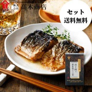 焼き鯖の燻製塩 オイル煮【セット・送料無料】