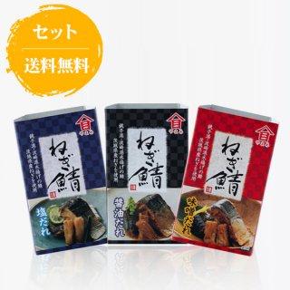 ねぎ鯖3種12缶セット【セット・送料無料】