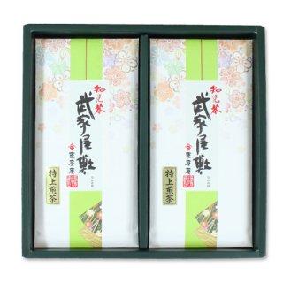 知覧茶 武家屋敷 特上煎茶 やまぶき 2本【箱入り】