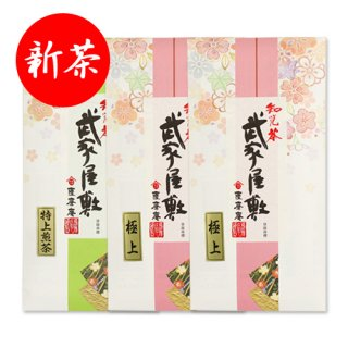 知覧茶 武家屋敷(詰合せ)3本【箱入り】(特上煎茶1・極上2)