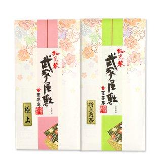 【ネコポス】知覧茶 武家屋敷 やまぶき1本・むらさき1本