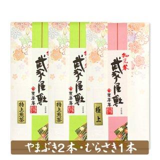 【ネコポス】知覧茶 武家屋敷 やまぶき2本・むらさき1本