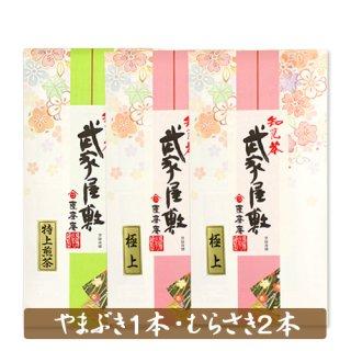 【ネコポス】知覧茶 武家屋敷 やまぶき1本・むらさき2本