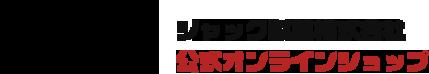 《公式》ジャック製菓オンラインショップ│東大阪の駄菓子やお菓子の通販サイト