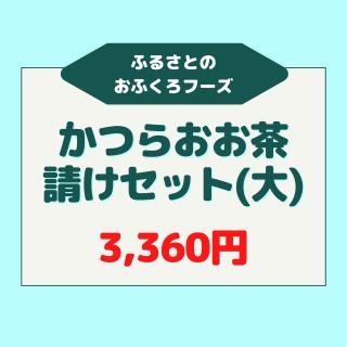かつらおお茶請けセット(大)