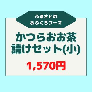 かつらおお茶請けセット(小)
