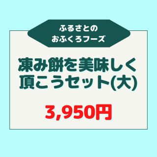 凍み餅を美味しく頂こうセット(大)