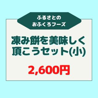 凍み餅を美味しく頂こうセット(小)