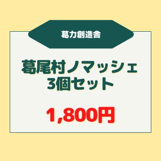 葛尾村ノマッシェ3個セット