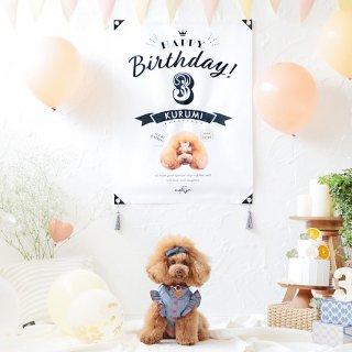 『うちの子』誕生日タペストリー