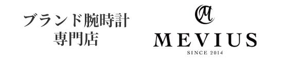 ブランド腕時計専門店「MEVIUS」