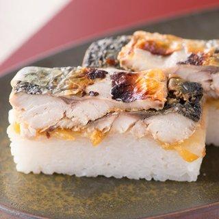 越前名物 味噌焼き鯖寿司