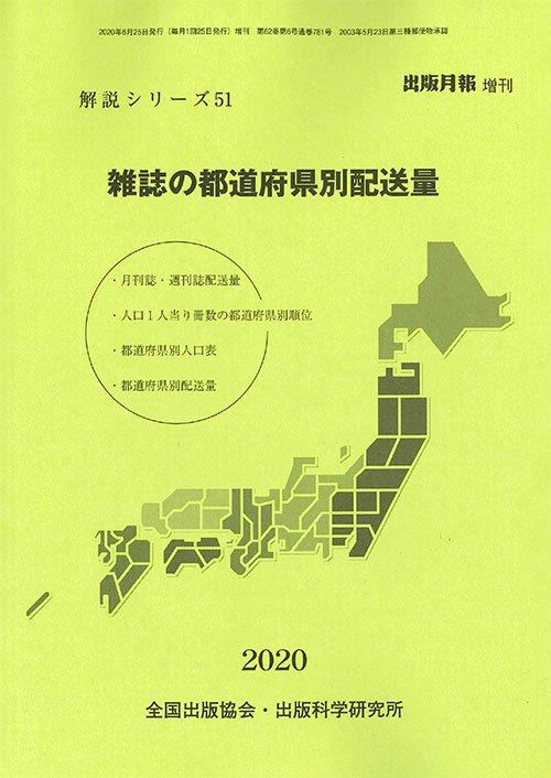 (「出版月報」増刊)雑誌の都道府県別配送量 2020年