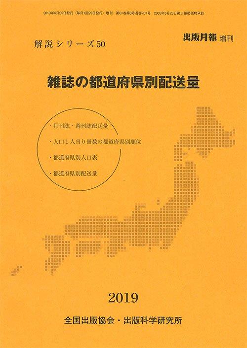 (「出版月報」増刊)雑誌の都道府県別配送量 2019年