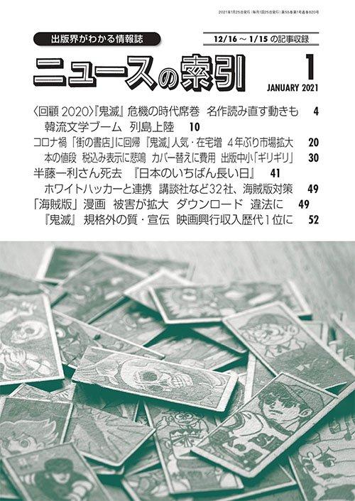 ニュースの索引 2021年1月号