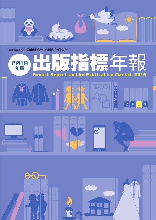 2018年版 出版指標 年報