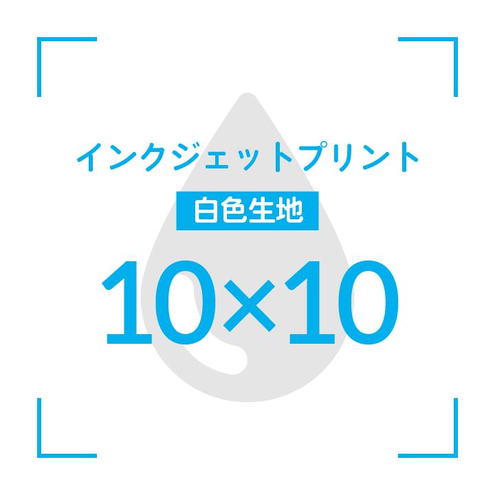 インクジェットプリント  デザイン10cmx10cm                      白色生地 〜10枚