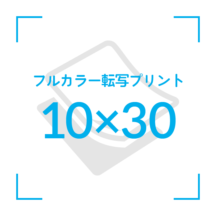 カラー転写プリント    デザイン10cmx30cm                       〜10枚