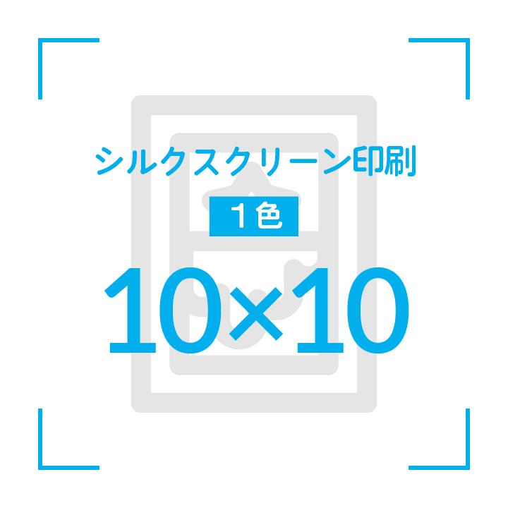 シルクスクリーンプリント    デザイン10cmx10cm                       1色印刷  〜10枚