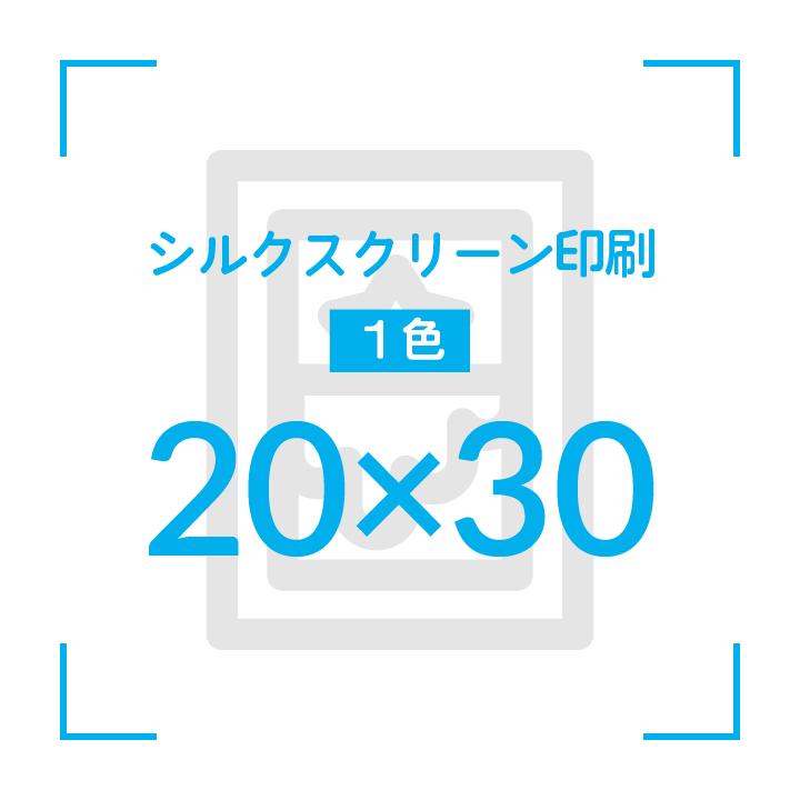 シルクスクリーンプリント    デザイン20cmx30cm                       1色印刷  11〜30枚