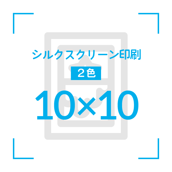 シルクスクリーンプリント    デザイン10cmx10cm                       2色印刷  〜10枚