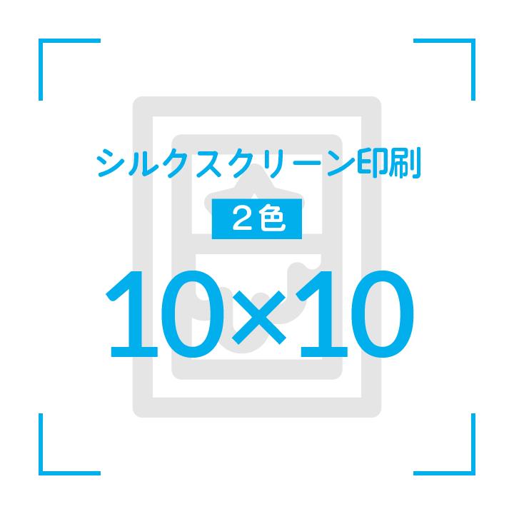 シルクスクリーンプリント    デザイン10cmx10cm                       2色印刷  11〜30枚